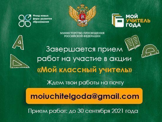 До окончания акции в рамках конкурса «Учитель года России – 2021» остаются считанные дни