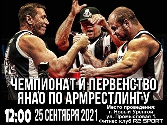 На региональные соревнования по арм-спорту приглашают силачей со всего Ямала