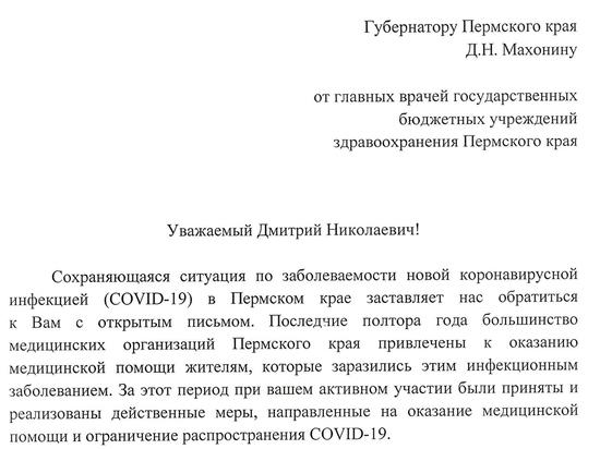 Главврачи ведущих медучреждений Перми, находящихся на передовой борьбы с COVID-19, в том числе Анатолий Касатов и Дмитрий Антов, обратились к губернатору Прикамья с открытым письмом