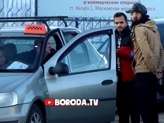 Калужские таксисты чуть не избили известного пранк-блогера