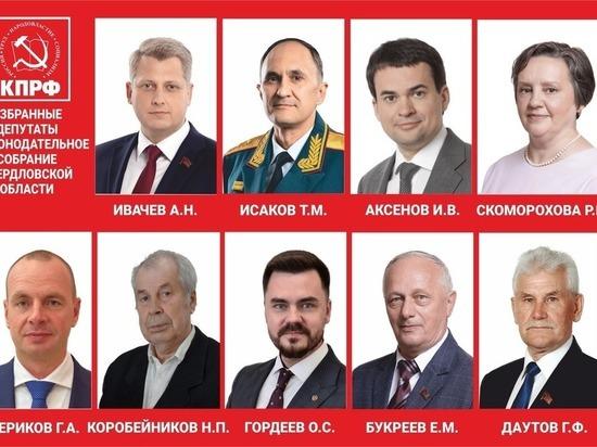КПРФ определилась с мандатами депутатов в Заксобрании Свердловской области