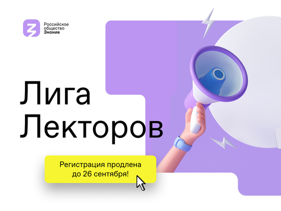 «Лига лекторов» — конкурс всероссийского общества «Знание», который поможет молодым специалистам и студентам развить навыки публичных выступлений и получить за это призы