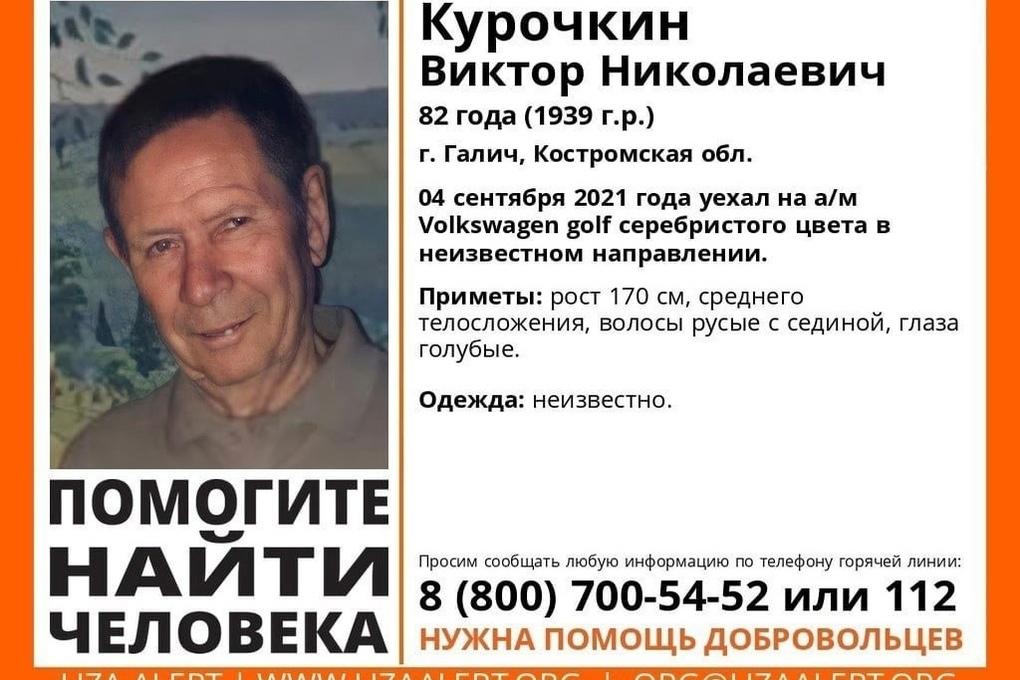 Костромские драмы: пропавшего 4 сентября 82-летнего галичанина безуспешно ищут уже три недели