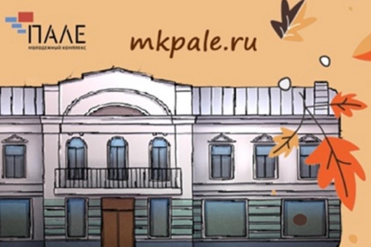 Костромской молодежный комплекс «Пале» будет показывать себя в деле целую неделю