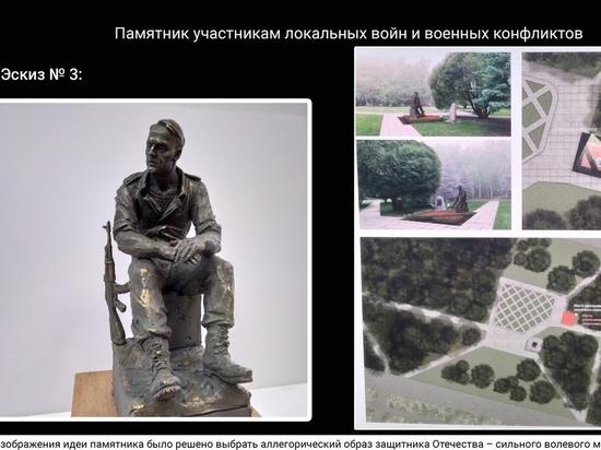 В Обнинске определились с эскизом памятника участникам локальных войн