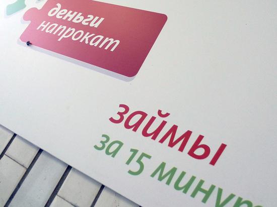 На 43% сократилось число микрофинансовых организаций в Москве – об этом свидетельствуют данные одного из крупнейших геосервисов (онлайн-карт)