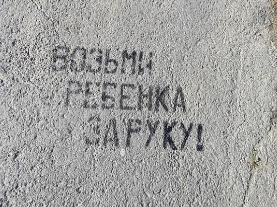 Надписи с предупреждениями появились на тротуарах Магадана