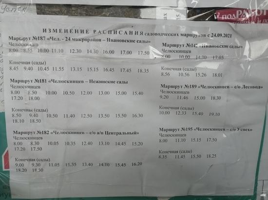 В Оренбурге изменилось расписание дачных автобусов