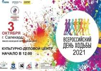 Во всероссийский День ходьбы 2021 метр прошагают жители Салехарда
