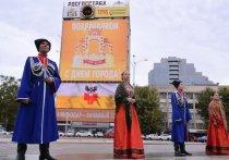 На Главной городской площади прошла торжественная церемония поднятия флага Краснодара