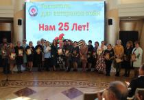 Белгородский госпиталь для ветеранов войн отметил 25-летие