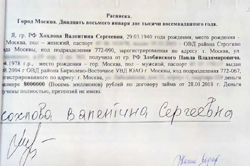 На 81-летнюю москвичку оформили договор займа с драконовскими условиями