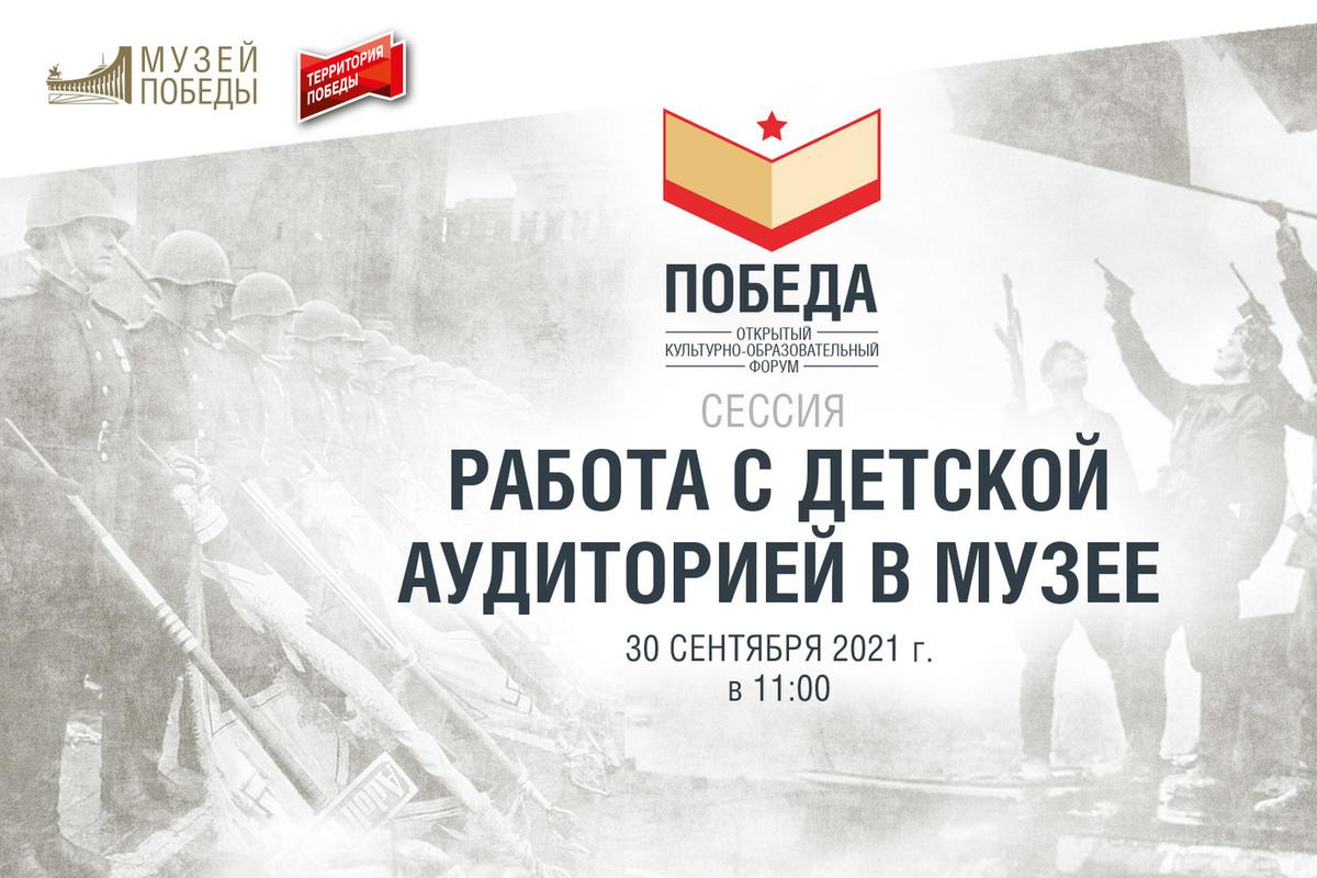 Костромской музей-заповедник станет участником конференции в Музее Победы