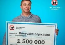 Любитель блинчиков выиграл 1,5 млн рублей в лотерею в Новосибирске