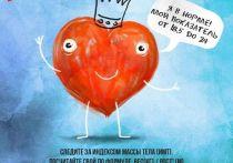 В среду, 29 сентября, отмечается Всемирный день сердца