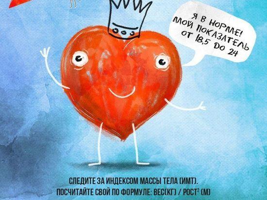 Стикеры, квизы и валентинки: в России пройдут акции в честь Всемирного дня сердца