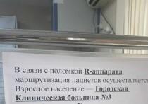 В астраханском травмпункте не работает рентген-аппарат