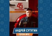 Водитель пожарной машины спас детей и женщину из горящего дома перед взрывом на Урале