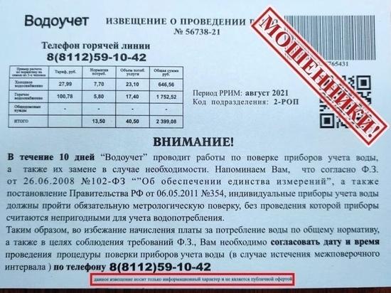 Псковское УФАС проверит компанию «Водоучет», распространяющую лжеквитанции