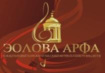 С 26 по 30 октября в Пятигорске пройдёт III Международный театрально-музыкальный фестиваль и конкурс «Эолова арфа»