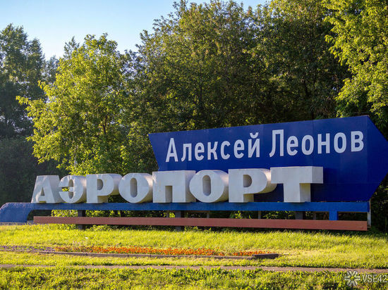 Кузбассовцы сообщили о протечке крыши в новом терминале кемеровского аэропорта