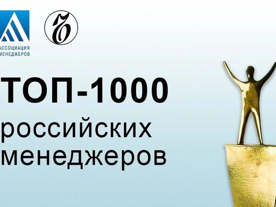 Семь руководителей Металлоинвеста вошли в рейтинг «Топ-1000 российских менеджеров»