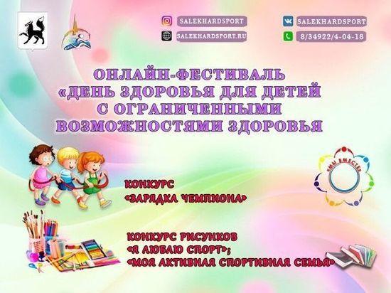 Творческий конкурс для особенных детей проходит в Салехарде