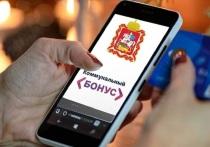 С 1 мая текущего года в Подмосковье стартовала программа лояльности по оплате жилищно-коммунальных услуг «Коммунальный бонус»