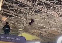 Гражданин Кубы, проведший несколько часов под потолком здания терминала аэропорта «Внуково», госпитализирован с переломом лодыжки