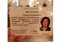 Сардана Авксентьева озвучила размер своей зарплаты