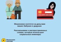 Омичи смогут уберечь своих бабушек и дедушек от мошенников по советам Банка России