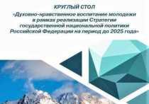 Круглый стол с представителями администрации президента РФ пройдет в КЧР