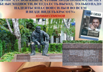 8 октября исполняется 90 лет со дня рождения выдающегося отечественного писателя, сценариста и общественного деятеля Юлиана Семёновича Семёнова, чей жизненный путь неразрывно связан с Крымом.