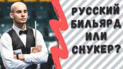Чемпион по русскому бильярду Ливада признался в любви к снукеру