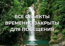 В Сочи временно закрыли национальный парк из-за ливней