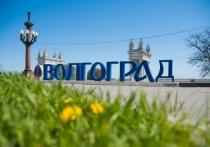 Волгоград назвали городом, который хотят посетить на осенние каникулы