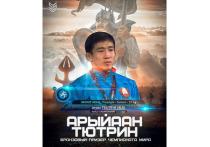 Айсен Николаев поздравил Арыйаана Тютрина с бронзой чемпионата мира