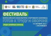 В Кисловодске стартовал всероссийский фестиваль ГТО среди семейных команд