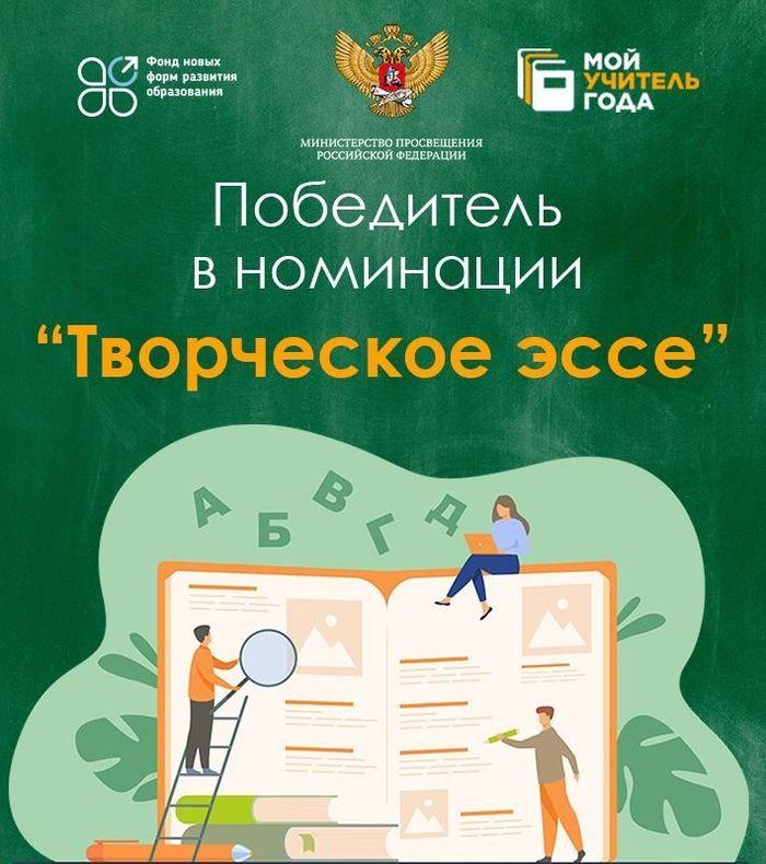 В День учителя названы  победители акции «Мой учитель года»