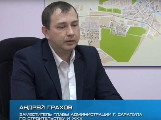 Уже с понедельника заместитель Главы Сарапула по строительству и ЖКХ Грахов Андрей Владимирович не работает в указанной должности