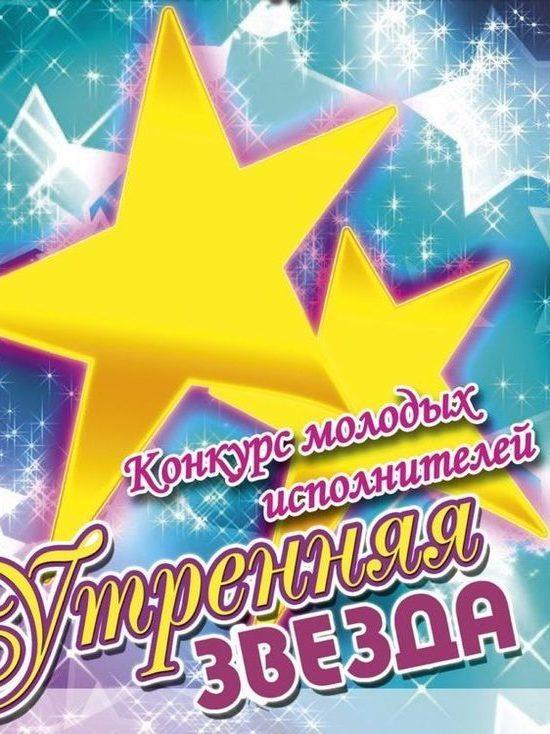 Ивановских подростков и молодежь приглашают для участия в «Утренней звезде»
