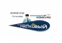 За право представлять округ на всероссийском конкурсе «Народный участковый» поборются 12 полицейских из Ямала