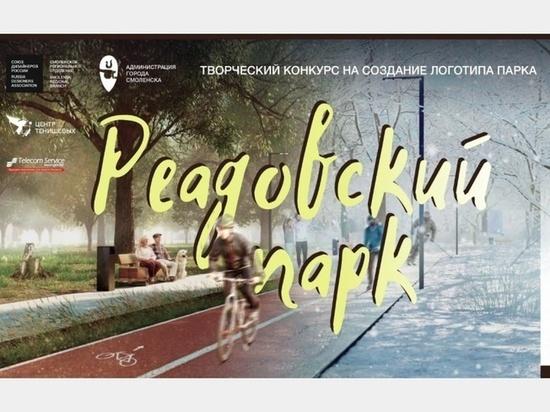 Логотип Реадовки объявят в Смоленске 2 ноября