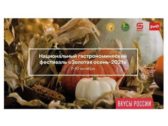 Продукты из Марий Эл участвуют в фестивале «Золотая осень»