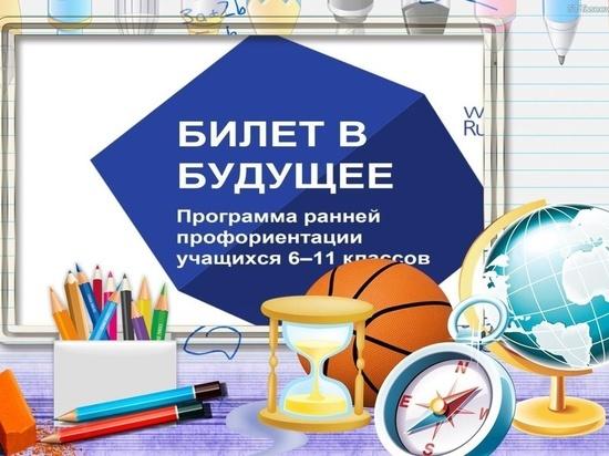 Во всероссийском проекте «Билет в будущее» примут участие более 1300 школьников из Иванова