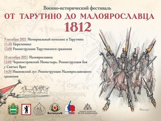 В Малоярославце состоится военно-исторический фестиваль