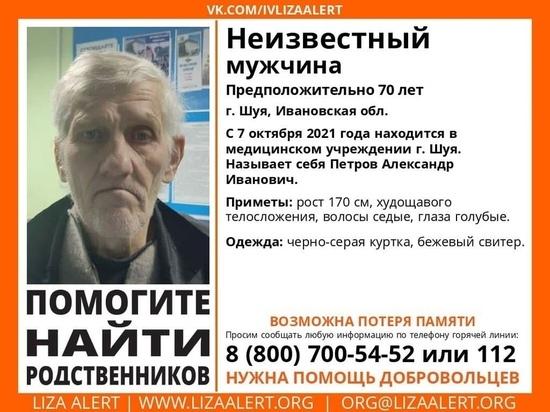 В Ивановской области ищут родственников мужчины с потерей памяти, попавшего в больницу