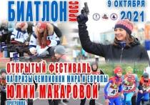 Биатлонный фестиваль на призы чемпионки мира и Европы Юлии Макаровой пройдет в Лабытнанги