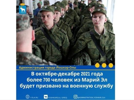 Больше 700 призывников отправятся на военную службу из Марий Эл