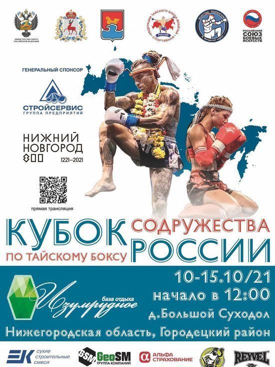 Кубок России и Кубок Содружества по тайскому боксу пройдут в Нижегородской области